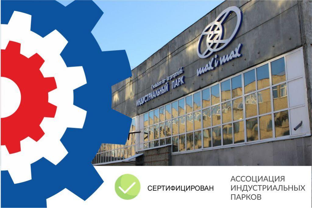 angarskiy_tehnopark_podtverdil_sootvetstvie_nacionalnomu_standartu.jpg