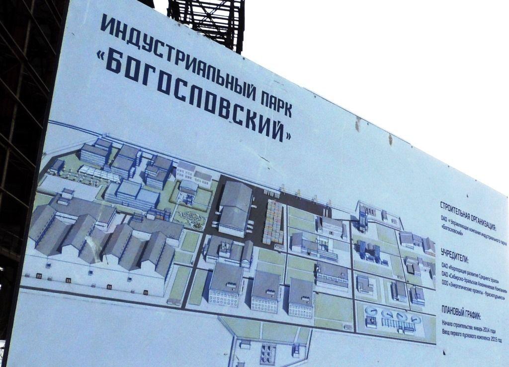 industrialnyy_park_bogoslovskiy02.jpg