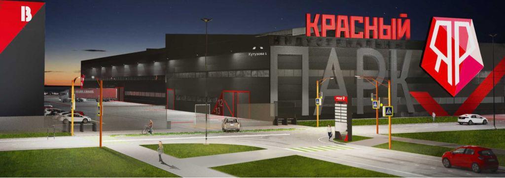 industrialnyy_park_krasnyy_yar.jpg