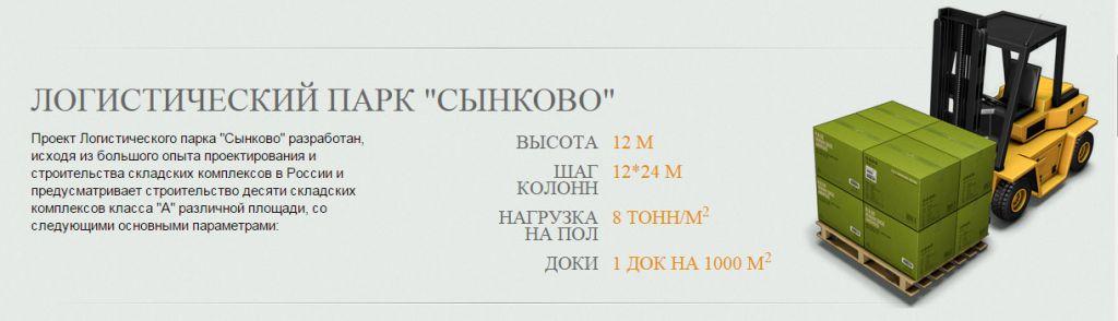 industrialnyy_park_synkovo03.jpg