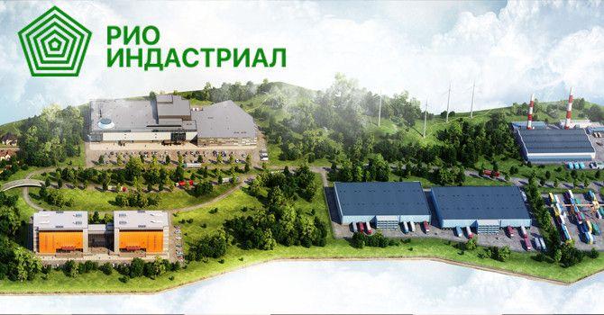 Индустриальный парк РИО-Индастриал