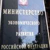 Индустриальные парки Минэкономразвития России DEGA MARKET 7 495 646-17-52