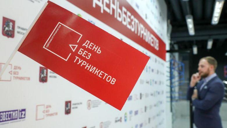 Акция День без турникетов прошла в технопарке Слава