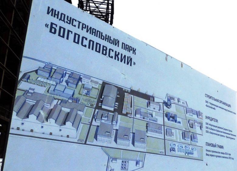 Индустриальный парк Богословский выйдет на биржу промышленных площадок