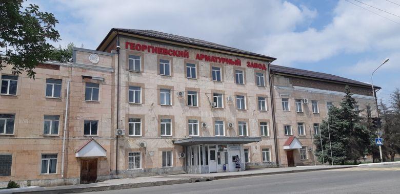 Индустриальный парк могут создать на территории Георгиевского арматурного завода