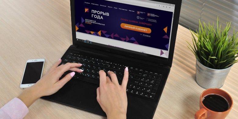 Московские предприниматели смогут подавать заявки на субсидии онлайн