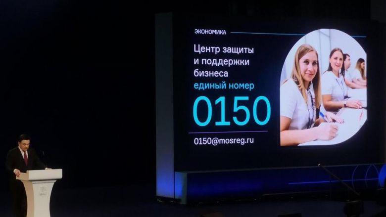 С 1 февраля в Московской области заработает Центр защиты и поддержки бизнеса