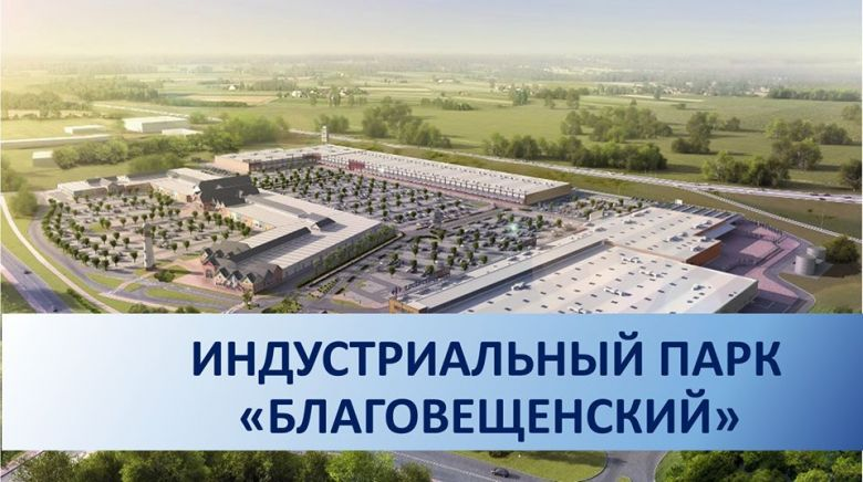 В Башкирии создают новый индустриальный парк