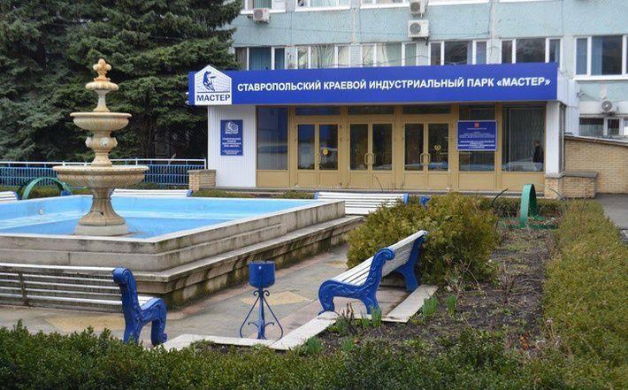 В Ставрополе стартовал запуск третьей очереди индустриального парка Мастер