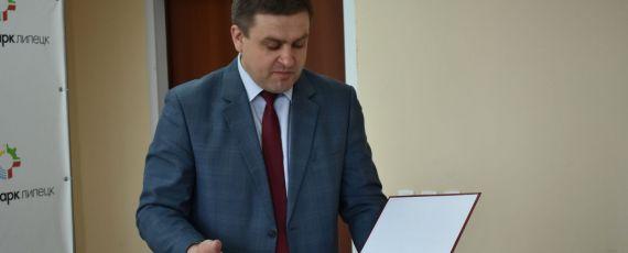 Руководители города поздравили Технопарк Липецк с первым юбилеем