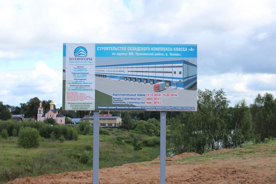 industrialnyy_park_holmogory21.jpg